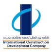 شرکت بین المللی توسعه ساختمان