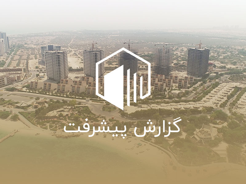 گزارش پیشرفت پروژه تیسا شهر - مهر ۹۸
