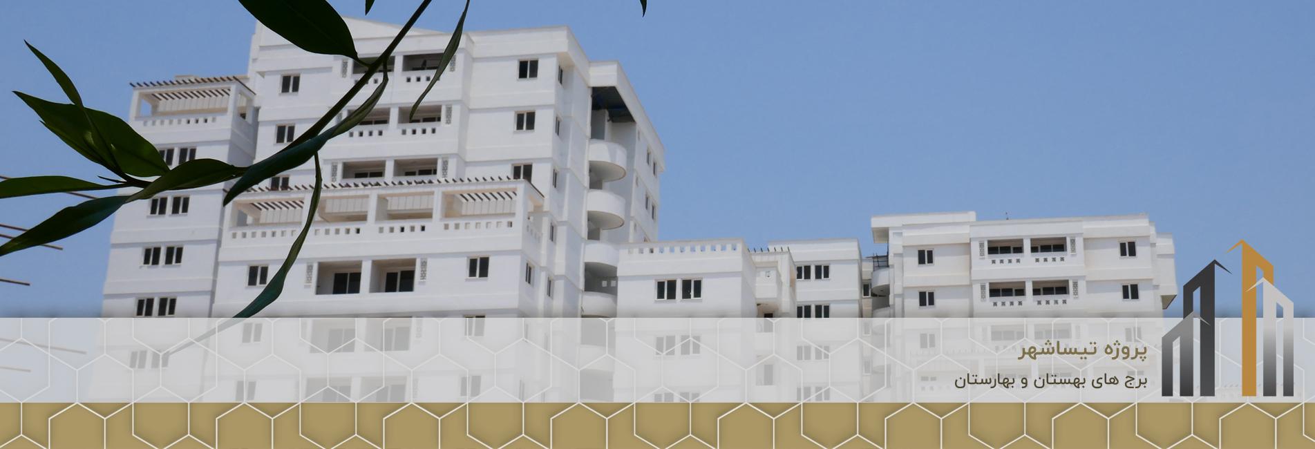 پروژه مسکونی تیسا شهر