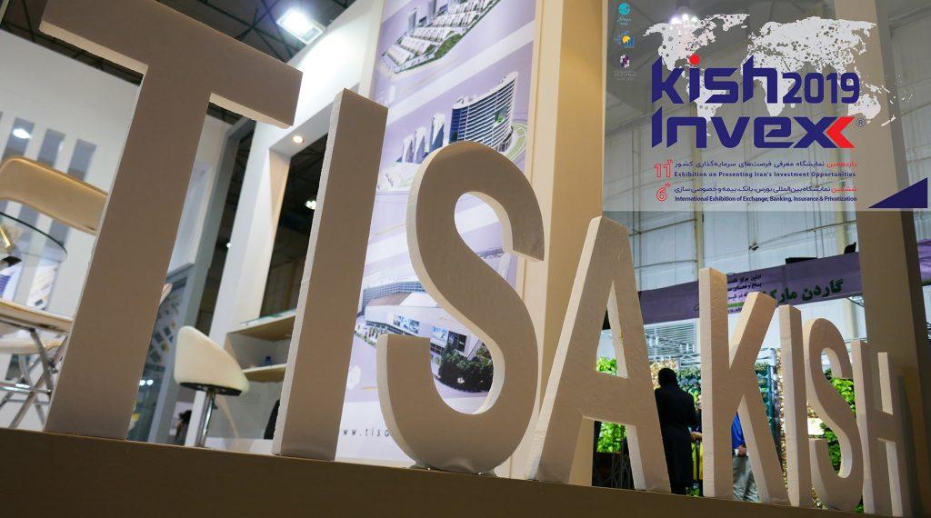 یازدهمین نمایشگاه معرفی فرصتهای سرمایه گذاری کشور و ششمین نمایشگاه بینالمللی بورس بانک، بیمه و خصوصیسازی با عنوان تجاری کیش اینوکس،در جزیره کیش