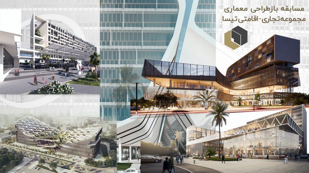 مسابقه بازطراحی معماری پروژه تجاری - اقامتی تیسا