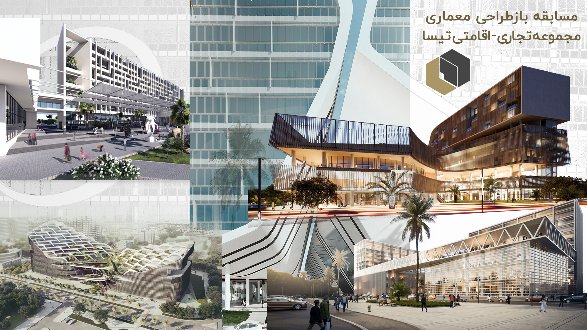 مسابقه بازطراحی معماری پروژه تجاری – اقامتی تیسا